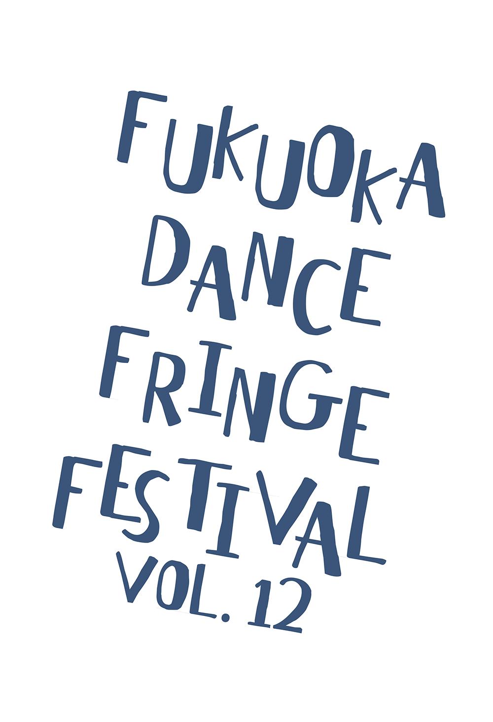 福岡 ダンス フリンジフェスティバル vol.12