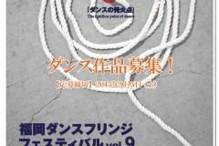 作品募集中 福岡ダンスフリンジフェスティバルvol.9